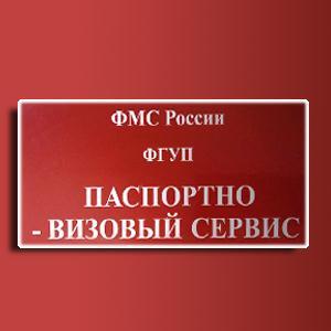 Паспортно-визовые службы Усвятов
