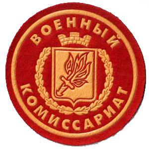 Военкоматы, комиссариаты Усвятов